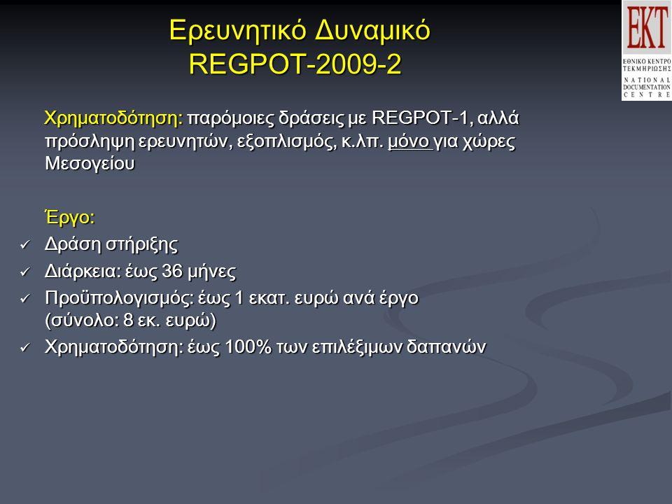 Ερευνητικό Δυναμικό REGPOT-2009-2 Ερευνητικό Δυναμικό REGPOT-2009-2 Χρηματοδότηση: παρόμοιες δράσεις με REGPOT-1, αλλά πρόσληψη ερευνητών, εξοπλισμός,
