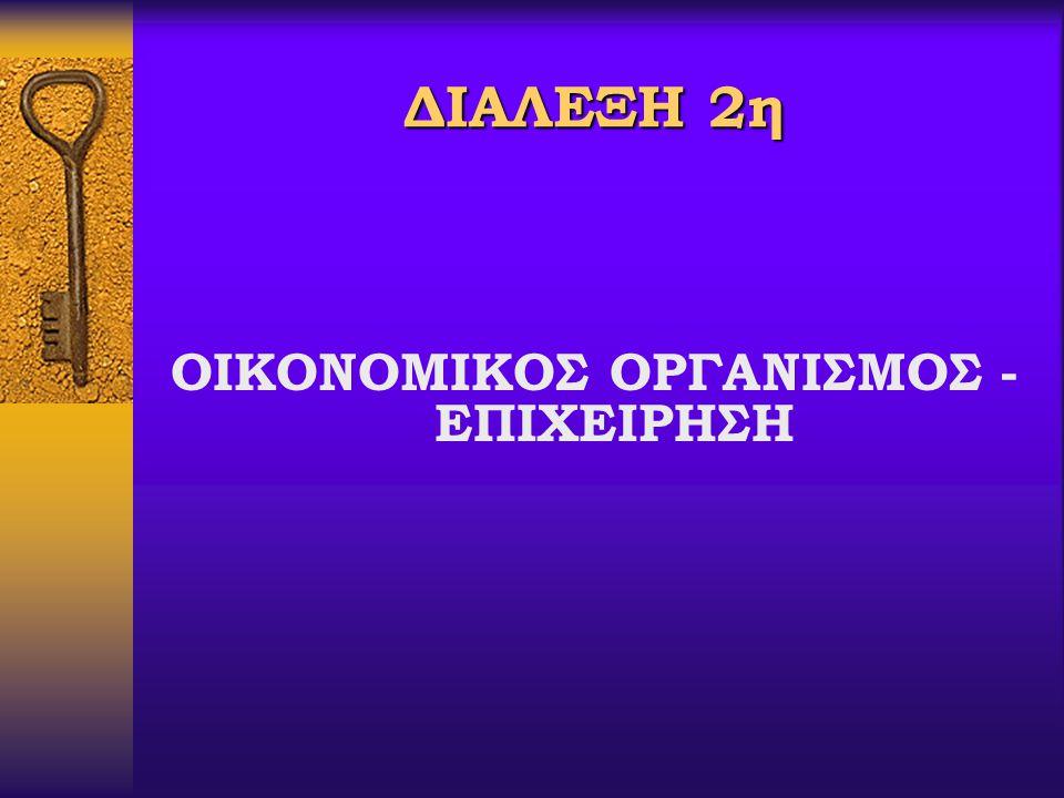 ΔΙΑΛΕΞΗ 2η ΟΙΚΟΝΟΜΙΚΟΣ ΟΡΓΑΝΙΣΜΟΣ - ΕΠΙΧΕΙΡΗΣΗ