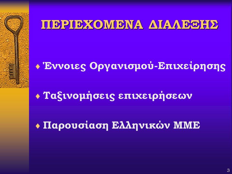 3 ΠΕΡΙΕΧΟΜΕΝΑ ΔΙΑΛΕΞΗΣ  Έννοιες Οργανισμού-Επιχείρησης  Ταξινομήσεις επιχειρήσεων  Παρουσίαση Ελληνικών ΜΜΕ
