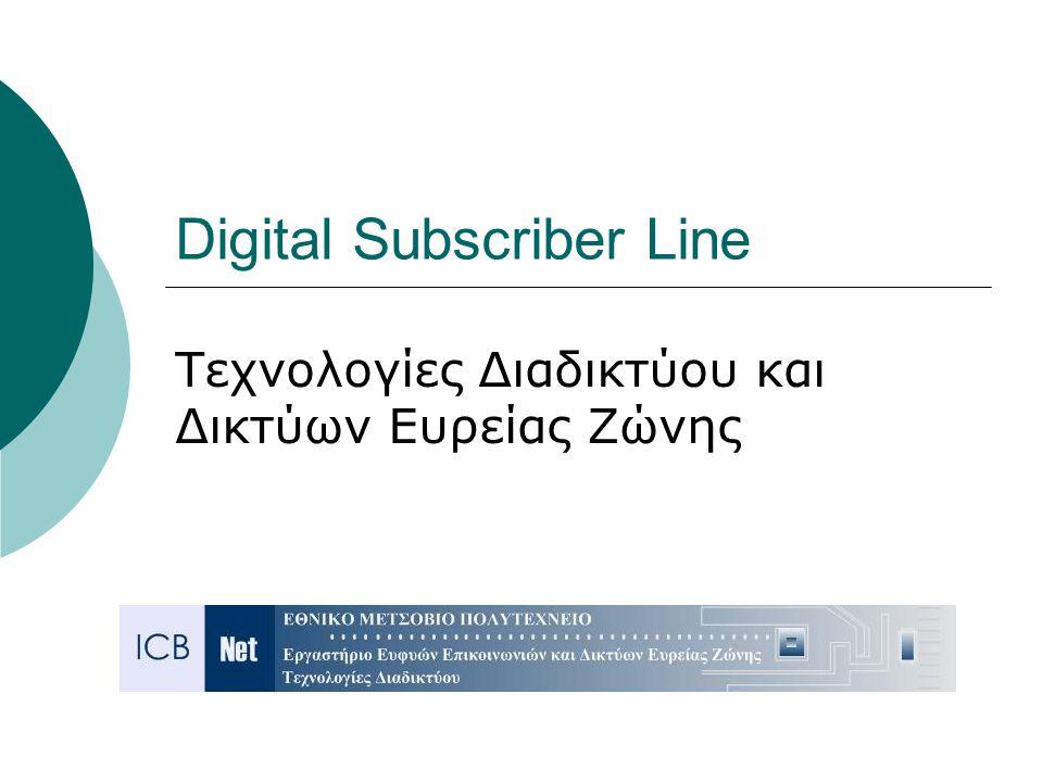 Digital Subscriber Line Τεχνολογίες Διαδικτύου και Δικτύων Ευρείας Ζώνης