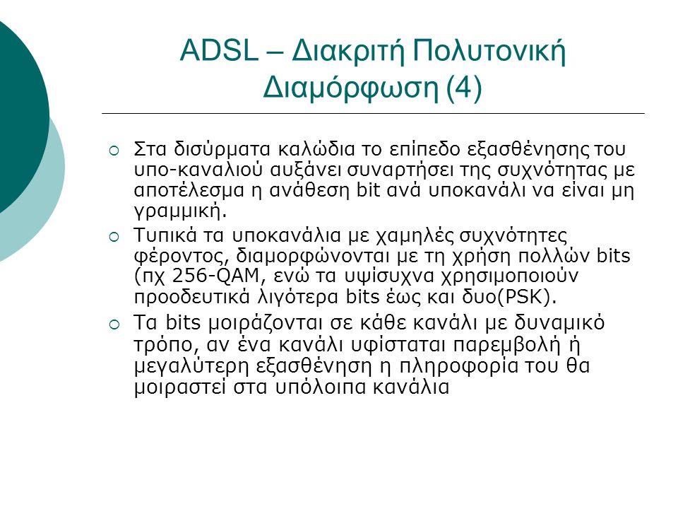ADSL – Διακριτή Πολυτονική Διαμόρφωση (4)  Στα δισύρματα καλώδια το επίπεδο εξασθένησης του υπο-καναλιού αυξάνει συναρτήσει της συχνότητας με αποτέλε