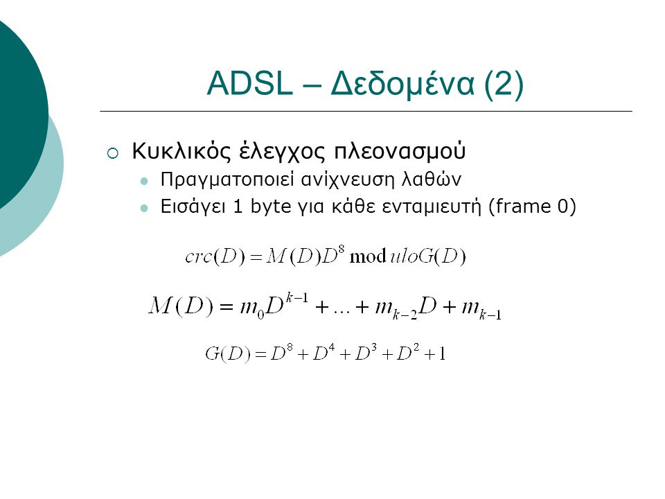 ADSL – Δεδομένα (2)  Κυκλικός έλεγχος πλεονασμού  Πραγματοποιεί ανίχνευση λαθών  Εισάγει 1 byte για κάθε ενταμιευτή (frame 0)