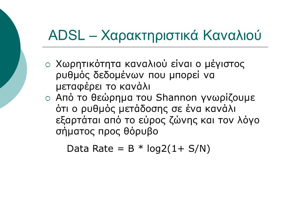 ADSL – Τεχνικά Χαρακτηριστικά  G.992.1 Χαρακτηριστικά μετάδοσης σήματος  Διακριτή Πολυτονική Διαμόρφωση (DMT)  Αμφίδρομη Μετάδοση  Πολυπλεξία στη συχνότητα (FDΜ)  Καταστολή της Ηχούς (Echo Cancellation)