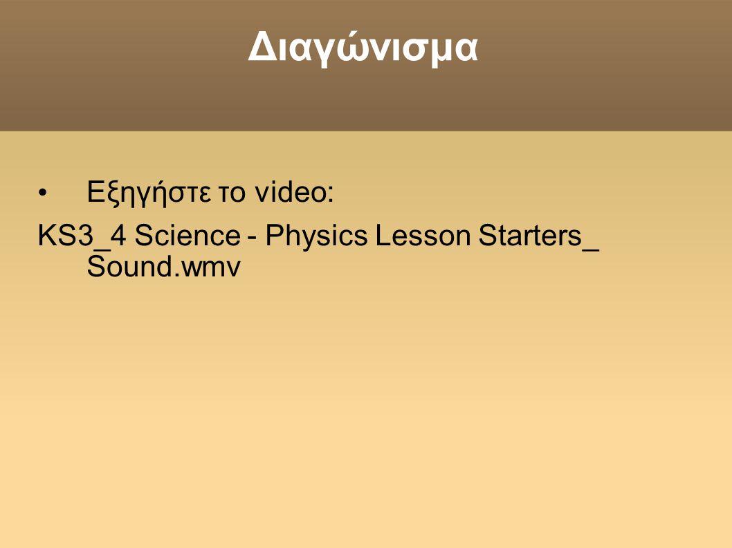 Διαγώνισμα • Εξηγήστε το video: KS3_4 Science - Physics Lesson Starters_ Sound.wmv