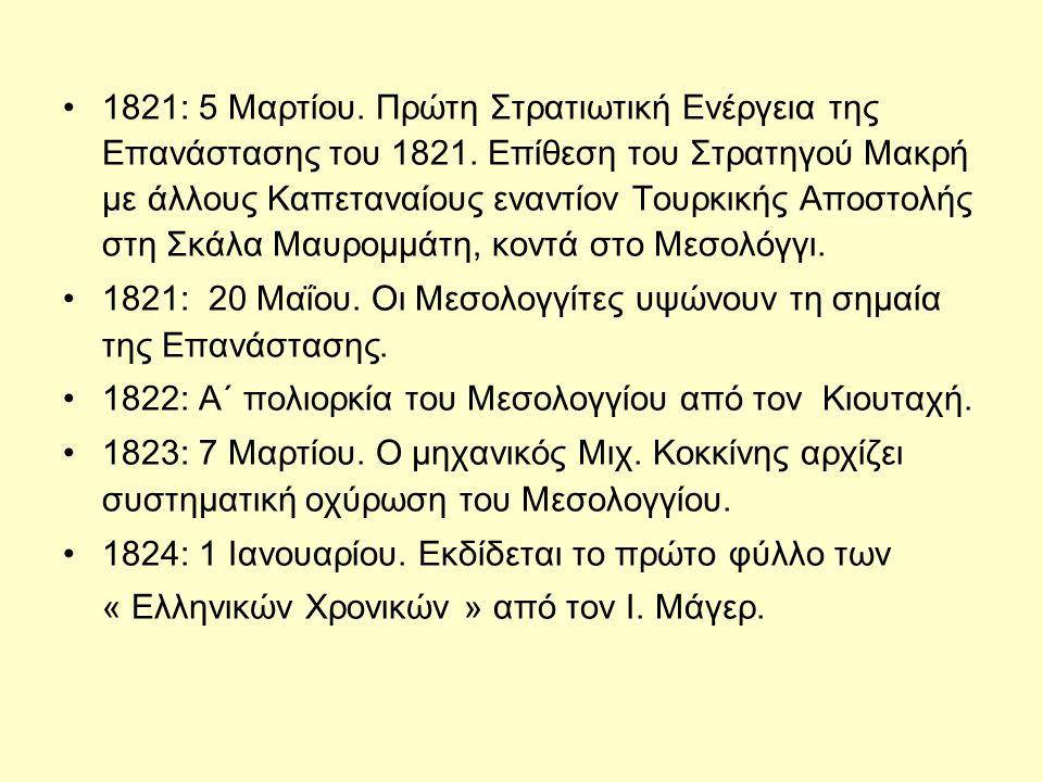 •1821: 5 Μαρτίου. Πρώτη Στρατιωτική Ενέργεια της Επανάστασης του 1821. Επίθεση του Στρατηγού Μακρή με άλλους Καπεταναίους εναντίον Τουρκικής Αποστολής