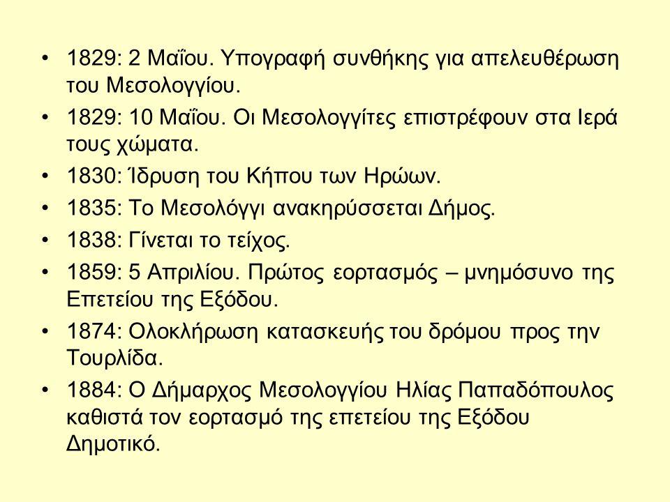 •1829: 2 Μαΐου. Υπογραφή συνθήκης για απελευθέρωση του Μεσολογγίου. •1829: 10 Μαΐου. Οι Μεσολογγίτες επιστρέφουν στα Ιερά τους χώματα. •1830: Ίδρυση τ