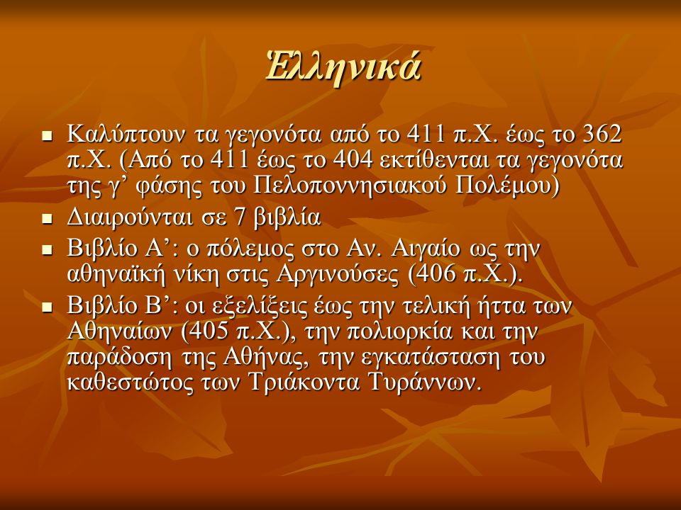 Ἑ λληνικά  Καλύπτουν τα γεγονότα από το 411 π.Χ. έως το 362 π.Χ. (Από το 411 έως το 404 εκτίθενται τα γεγονότα της γ' φάσης του Πελοποννησιακού Πολέμ