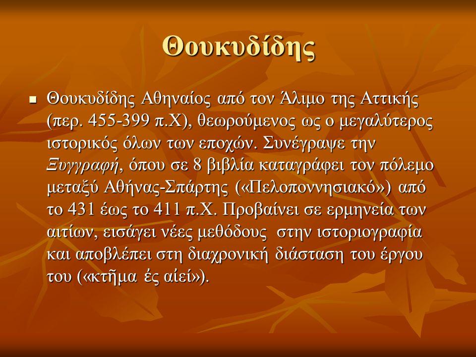 Θουκυδίδης  Θουκυδίδης Αθηναίος από τον Άλιμο της Αττικής (περ. 455-399 π.Χ), θεωρούμενος ως ο μεγαλύτερος ιστορικός όλων των εποχών. Συνέγραψε την Ξ
