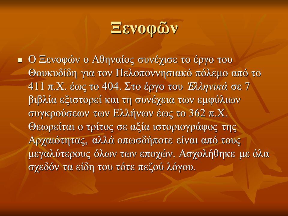 Ξενοφ ῶ ν  Ο Ξενοφών ο Αθηναίος συνέχισε το έργο του Θουκυδίδη για τον Πελοποννησιακό πόλεμο από το 411 π.Χ. έως το 404. Στο έργο του Ἑ λληνικά σε 7