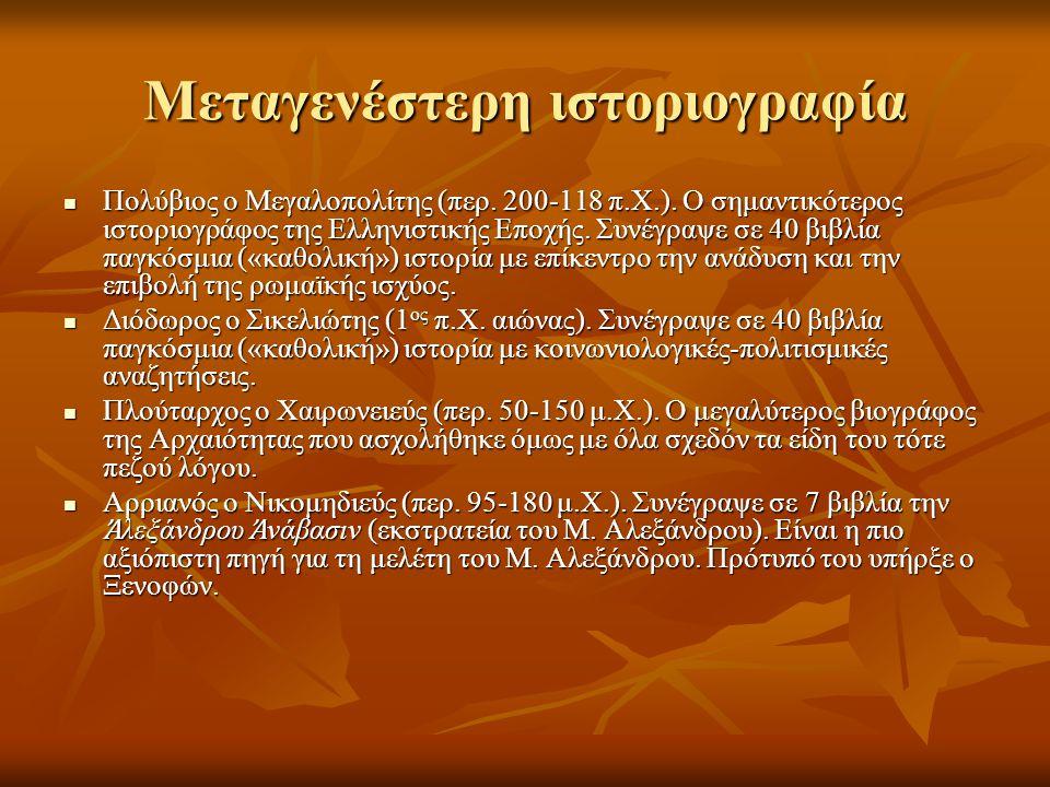 Μεταγενέστερη ιστοριογραφία  Πολύβιος ο Μεγαλοπολίτης (περ. 200-118 π.Χ.). Ο σημαντικότερος ιστοριογράφος της Ελληνιστικής Εποχής. Συνέγραψε σε 40 βι