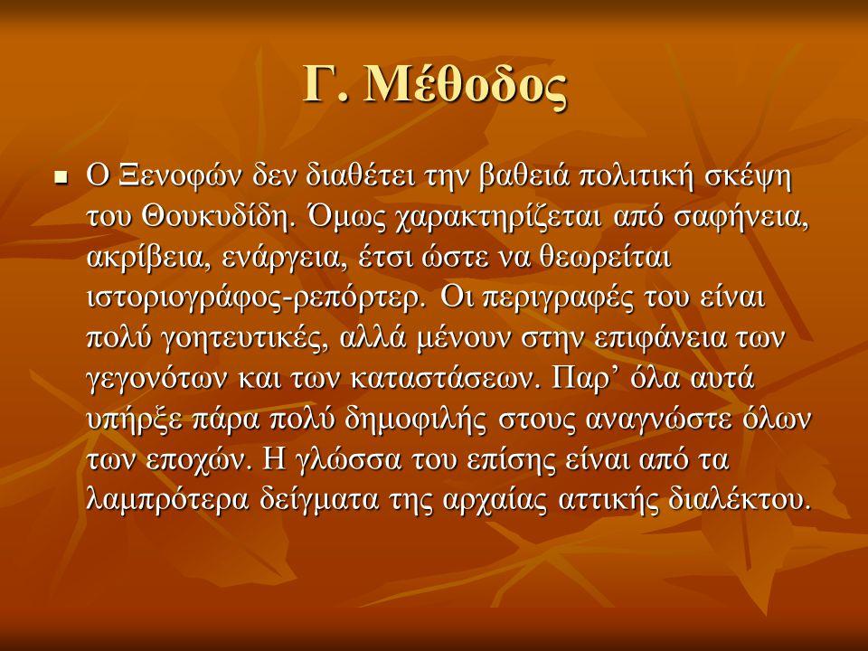 Γ. Μέθοδος  Ο Ξενοφών δεν διαθέτει την βαθειά πολιτική σκέψη του Θουκυδίδη. Όμως χαρακτηρίζεται από σαφήνεια, ακρίβεια, ενάργεια, έτσι ώστε να θεωρεί