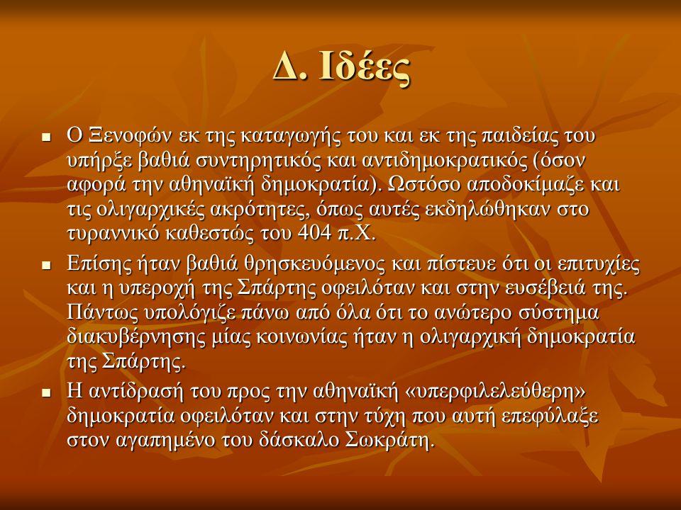 Δ. Ιδέες  Ο Ξενοφών εκ της καταγωγής του και εκ της παιδείας του υπήρξε βαθιά συντηρητικός και αντιδημοκρατικός (όσον αφορά την αθηναϊκή δημοκρατία).