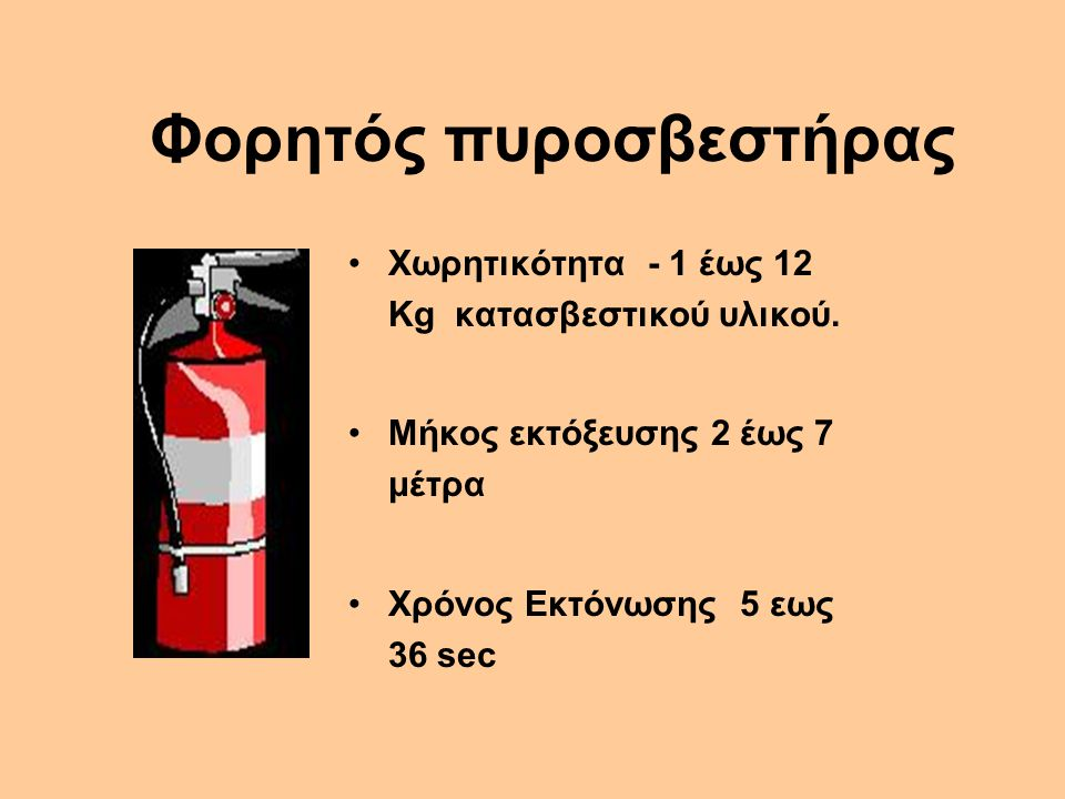 Φορητός Πυροσβεστήρας • Χειροκίνητος μεταφέρεται κοντά στην εστία της φωτιάς • Βάρος από 2 έως 19 Kg • Αναγράφεται η κατασβεστική ικανότητα