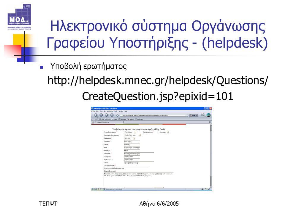 ΤΕΠΨΤΑθήνα 6/6/2005 Ηλεκτρονικό σύστημα Οργάνωσης Γραφείου Υποστήριξης - (helpdesk)  Υποβολή ερωτήματος http://helpdesk.mnec.gr/helpdesk/Questions/ CreateQuestion.jsp epixid=101