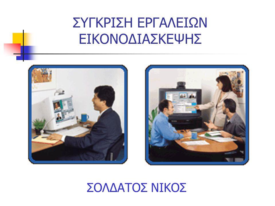 Marratech  Education: διάσκεψη ήχου και εικόνας, κατάλογο συνόδου, ηλεκτρονικό διάδρομο, διαμοιρασμένες εφαρμογές, chat, whiteboard  Pro: ασφάλεια  Player: μόνο λήψη  Announcer: δημιουργία και ανακοίνωση συνόδων  Media Server:ίδιες λειτουργίες εξ αποστάσεως