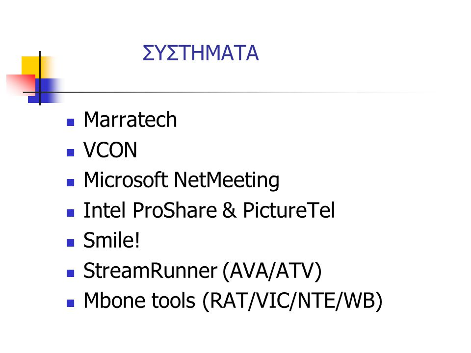 ΣΥΣΤΗΜΑΤΑ  Marratech  VCON  Microsoft NetMeeting  Intel ProShare & PictureTel  Smile.