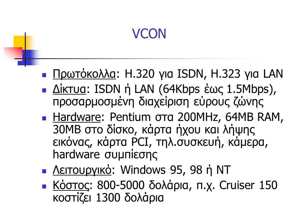  Πρωτόκολλα: Η.320 για ISDN, Η.323 για LAN  Δίκτυα: ISDN ή LAN (64Kbps έως 1.5Mbps), προσαρμοσμένη διαχείριση εύρους ζώνης  Hardware: Pentium στα 2