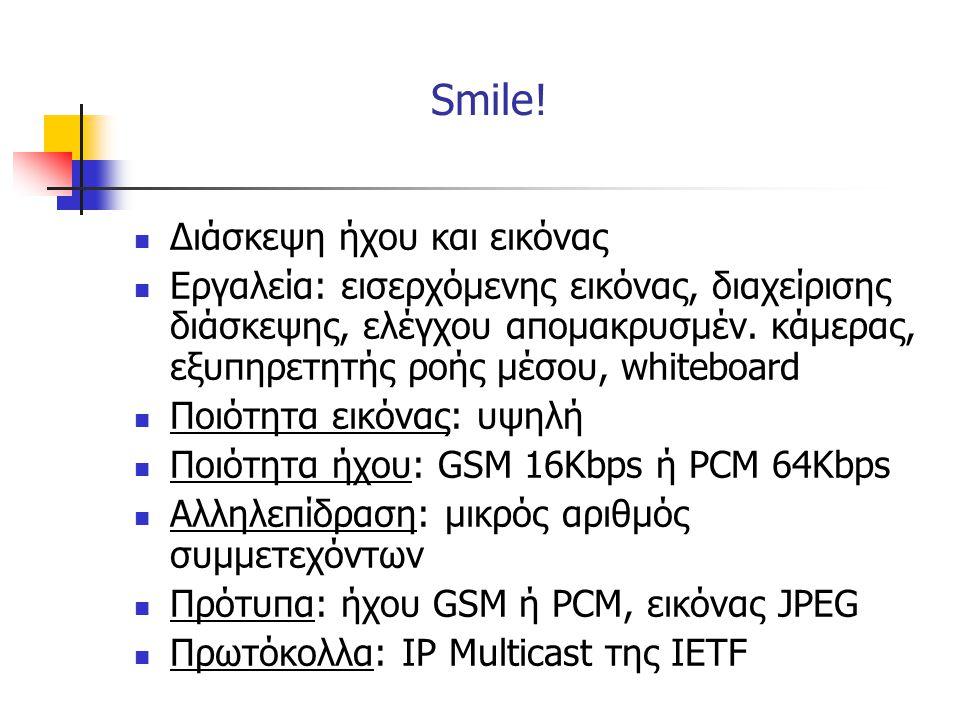 Smile!  Διάσκεψη ήχου και εικόνας  Εργαλεία: εισερχόμενης εικόνας, διαχείρισης διάσκεψης, ελέγχου απομακρυσμέν. κάμερας, εξυπηρετητής ροής μέσου, wh