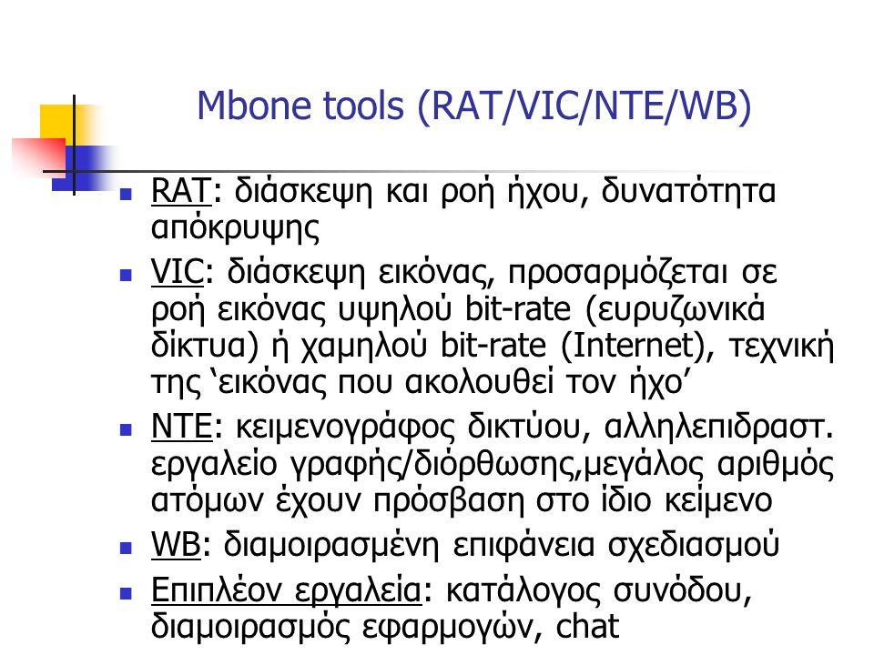 Mbone tools (RAT/VIC/NTE/WB)  RAT: διάσκεψη και ροή ήχου, δυνατότητα απόκρυψης  VIC: διάσκεψη εικόνας, προσαρμόζεται σε ροή εικόνας υψηλού bit-rate
