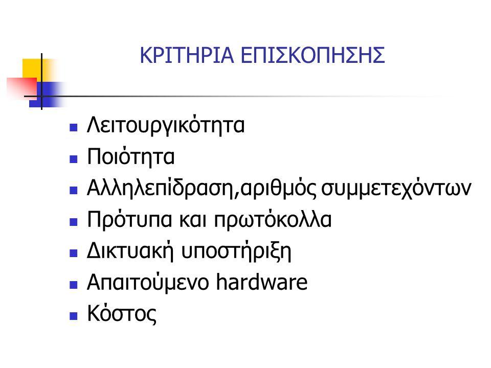 VCON  Διάσκεψη ήχου και εικόνας  Διάσκεψη δεδομένων μέσω του NetMeeting: κατάλογος συνόδου, μεταφορά αρχείων, διαμοιρασμένες εφαρμογές, chat, whiteboard, ασφάλεια  Ποιότητα εικόνας: CIF και QCIF έως 30 fps  Ποιότητα ήχου: 3.4 έως 7 Kbps  Αλληλεπίδραση: επιτραπέζια συστήματα και συστήματα δωματίου  Πρότυπα: εικόνας Η.261 και Η.263, για το έλεγχο απομακρυσμένης κάμερας Η.281