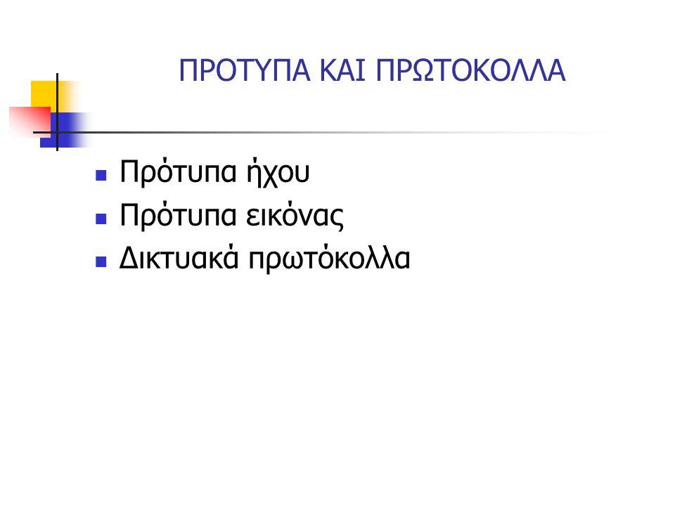 ΠΡΟΤΥΠΑ ΚΑΙ ΠΡΩΤΟΚΟΛΛΑ  Πρότυπα ήχου  Πρότυπα εικόνας  Δικτυακά πρωτόκολλα