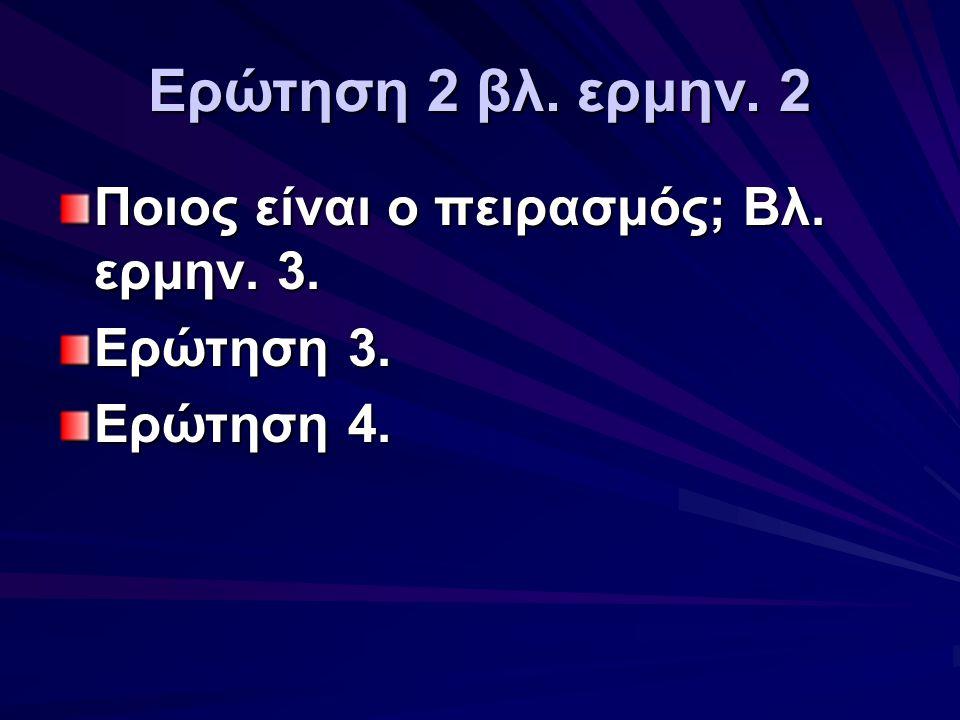 Ερώτηση 2 βλ. ερμην. 2 Ποιος είναι ο πειρασμός; Βλ. ερμην. 3. Ερώτηση 3. Ερώτηση 4.