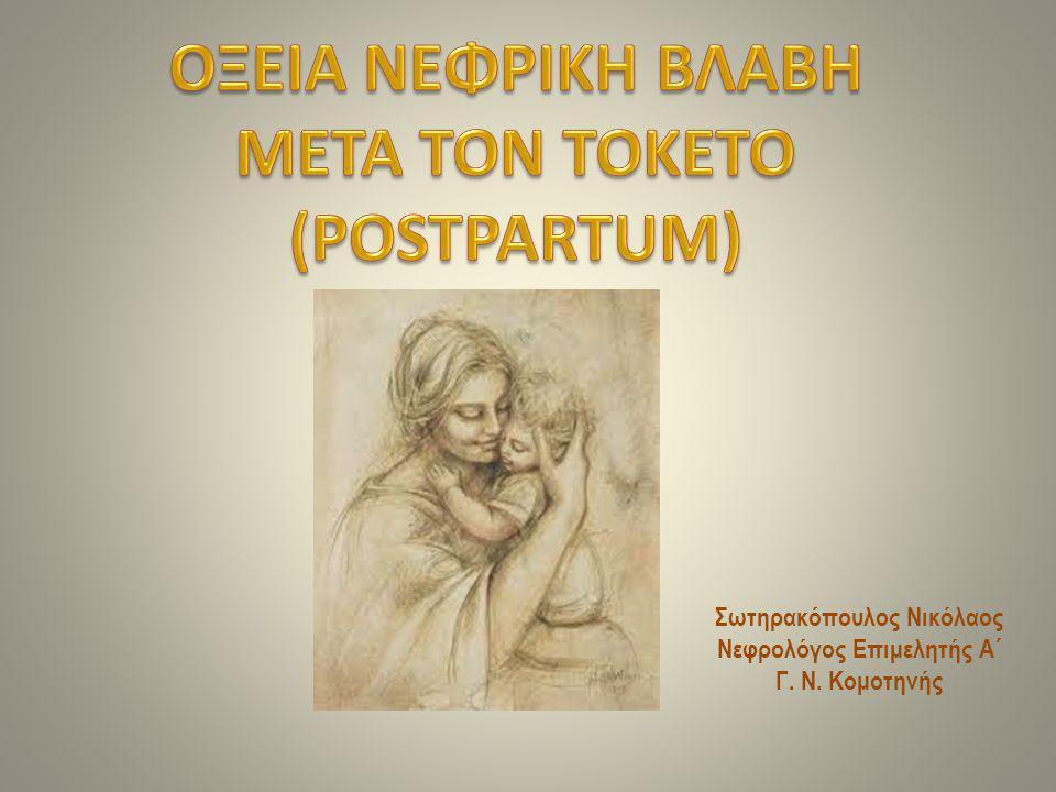 Σωτηρακόπουλος Νικόλαος Νεφρολόγος Επιμελητής Α΄ Γ. Ν. Κομοτηνής