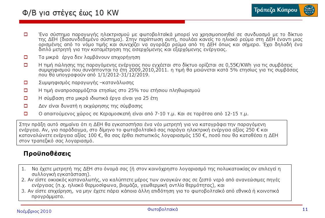 Νοέμβριος 2010 Φωτοβολταϊκά 11 Φ/Β για στέγες έως 10 ΚW  Ένα σύστημα παραγωγής ηλεκτρισμού με φωτοβολταϊκά μπορεί να χρησιμοποιηθεί σε συνδυασμό με το δίκτυο της ΔΕΗ (διασυνδεδεμένο σύστημα).