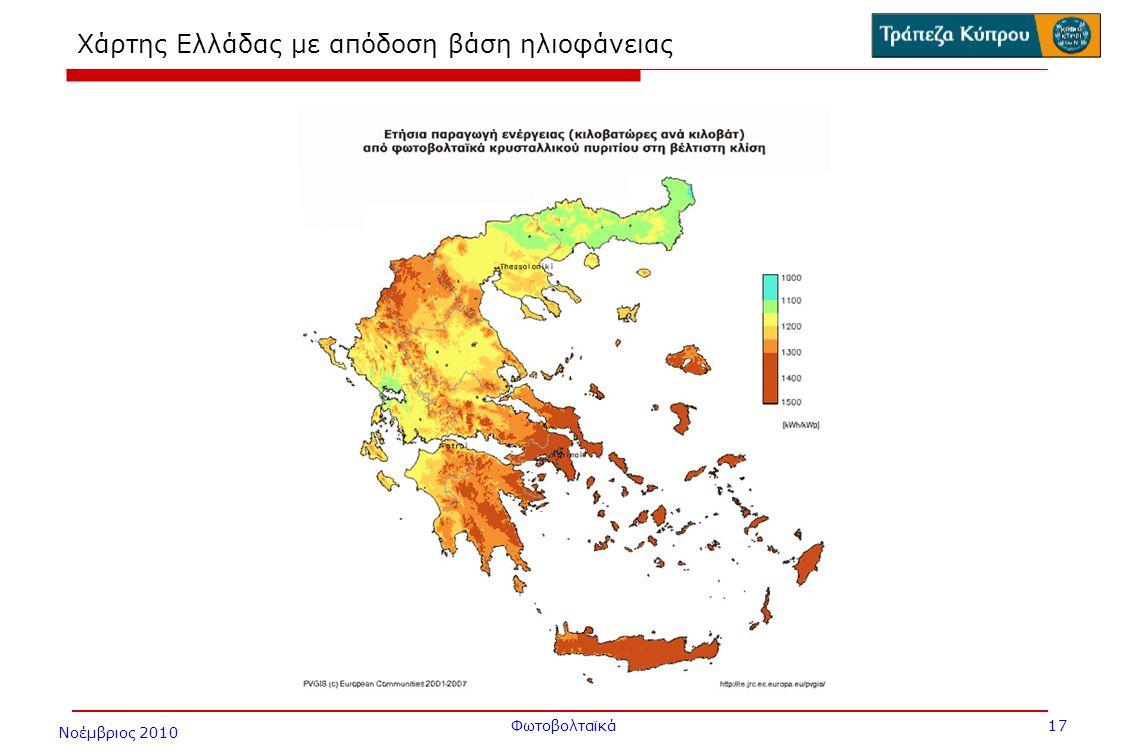 Νοέμβριος 2010 Φωτοβολταϊκά 17 Χάρτης Ελλάδας με απόδοση βάση ηλιοφάνειας