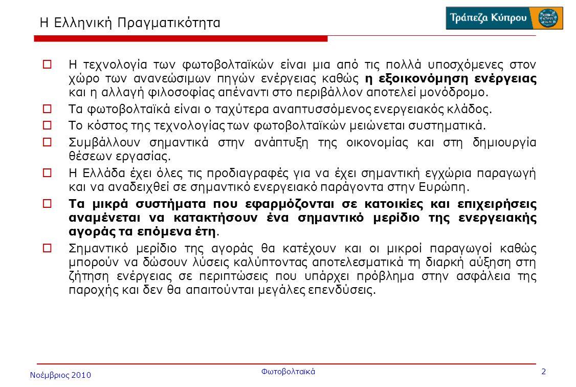 Νοέμβριος 2010 Φωτοβολταϊκά 13 Ασφάλεια Φ/Β  Ασφάλιση Εγκατάστασης Η ασφάλιση των εγκατεστημένων πάνελ είναι υποχρεωτική από την Κύπρου Ασφαλιστική, ανεξαρτήτως εγκατεστημένης ισχύς και θα περιλαμβάνει τις ακόλουθες καλύψεις.