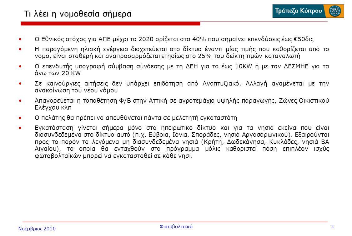Νοέμβριος 2010 Φωτοβολταϊκά 4 Ποίοι μπορούν να κάνουν αίτηση σήμερα Το προηγούμενο διάστημα η ΔΕΗ απέστειλε στα κατά τόπους γραφεία της εγκύκλιο σχετικά με το ποιες αιτήσεις γίνονται δεκτές.