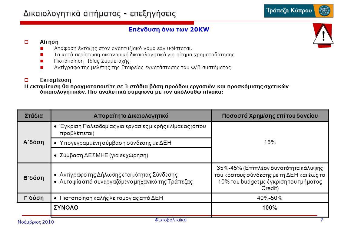 Νοέμβριος 2010 Φωτοβολταϊκά 88 Διευκρινήσεις-Παραδείγματα Τι σημαίνουν τα παραπάνω δικαιολογητικά:  Έγκριση Πολεοδομίας: Α ποτελεί σημαντική παράμετρος για την εγκατάσταση των Φ/Β για την αποφυγή επιπλοκών (π.χ κοντά σε αρχαία)  Προσφορά Σύνδεσης με ΔΕΗ: Σ τη σύμβαση αποτυπώνεται το κόστος σύνδεσης και ότι εγκρίνεται να εγκατασταθεί Φ/Β στην συγκεκριμένη περιοχή  Σύμβαση ΔΕΣΜΗΕ: Είναι η σύμβαση μέσω της οποίας θα πληρώνεται ο επενδυτής με συγκεκριμένη τιμή για 20 έτη και θα εκχωρείται στην Τράπεζα (υποχρεωτικά)  Αντίγραφο Δήλώσης ετοιμότητας: Το ζητάμε για την Β΄ δόση όπου πρακτικά σημαίνει ότι έχει εγκατασταθεί το πάρκο και αιτείται ο επενδυτής έλεγχο από τη ΔΕΗ για την σύνδεση  Πιστοποίηση Καλής λειτουργίας: Το ζητάμε για την Γ΄ δόση και πιστοποιεί ότι η εγκατάσταση είναι σωστή και θα συνδεθεί με τη ΔΕΗ ( έχει γίνει 'ελεγχος από τη ΔΕΗ), άρα θα πληρώνεται για τη παραγωγή ρεύματος Ιδία Συμμετοχή Προεξόφληση Επιδότησης 40% ήτοι 40.000€ ΔΤΛ 35.000€ Ποσά Εκταμιεύσεων Επί του συνολικού budget Α΄ Δόση25.000€15%12.000€37.000€ Β΄ Δόση35%-45% πλέον 10% επί του συνολικού Budget για το κόστος σύνδεσης στη ΔΕΗ 18.000€+5.000 € για σύνδεση με ΔΕΗ 60.000€ Γ΄ Δόση40%-50%40.000€100.000€ Παράδειγμα επένυδησης €100.000