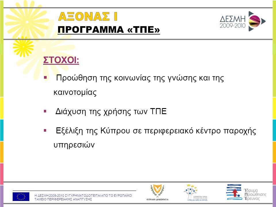 Η ΔΕΣΜΗ 2009-2010 ΣΥΓΧΡΗΜΑΤΟΔΟΤΕΙΤΑΙ ΑΠΟ ΤΟ ΕΥΡΩΠΑΪΚΟ ΤΑΜΕΙΟ ΠΕΡΙΦΕΡΕΙΑΚΗΣ ΑΝΑΠΤΥΞΗΣ ΣΤΟΧΟΙ:  Προώθηση της κοινωνίας της γνώσης και της καινοτομίας  Διάχυση της χρήσης των ΤΠΕ  Εξέλιξη της Κύπρου σε περιφερειακό κέντρο παροχής υπηρεσιών ΠΡΟΓΡΑΜΜΑ «ΤΠΕ»