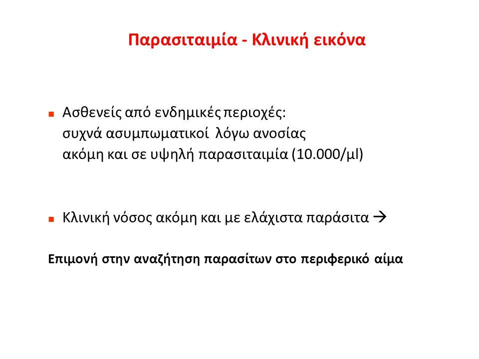 Μικροσκοπική εξέταση για ελονοσία  Μία αρνητική μικροσκοπική εξέταση δεν αποκλείει την ελονοσία  Σε ύποπτο κρούσμα: Μικροσκοπική εξέταση κάθε 12-24 ώρες (μέχρι συνολικά 3 εξετάσεις), ιδανικά επί εμπυρέτου ή ρίγους  Η ελονοσία δεν είναι πιθανή: μετά από 3 αρνητικές εξετάσεις παχιάς σταγόνας