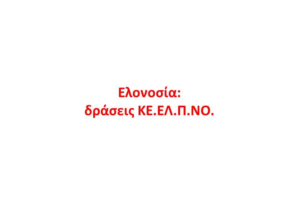 Άξονες δράσης: I.Επιδημιολογική επιτήρηση ελονοσίας II.Εργαστηριακή διάγνωση ελονοσίας III.Κλινική αντιμετώπιση ελονοσίας IV.Δράσεις επικοινωνίας V.Μέτρα για την ασφάλεια του αίματος VI.Επιτήρηση και έλεγχος διαβιβαστών ελονοσίας Σχέδιο Δράσης ΚΕ.ΕΛ.Π.ΝΟ.