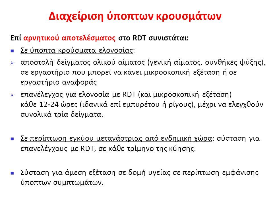 Διαχείριση ύποπτων κρουσμάτων Επί θετικού αποτελέσματος στο RDT για ελονοσία συνιστάται:  Άμεση ενημέρωση ΚΕ.ΕΛ.Π.ΝΟ.