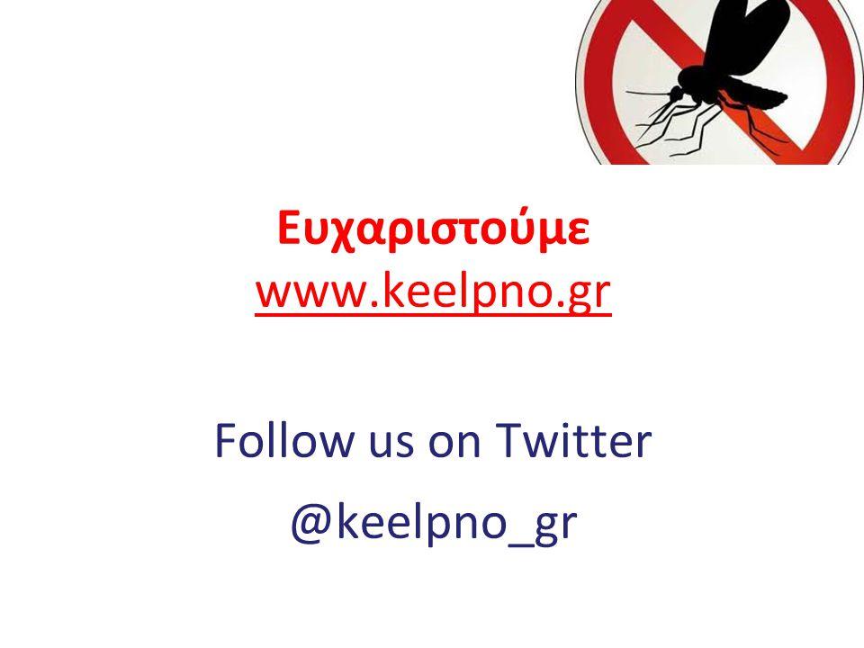 Ευχαριστούμε www.keelpno.gr Follow us on Twitter @keelpno_gr www.keelpno.gr