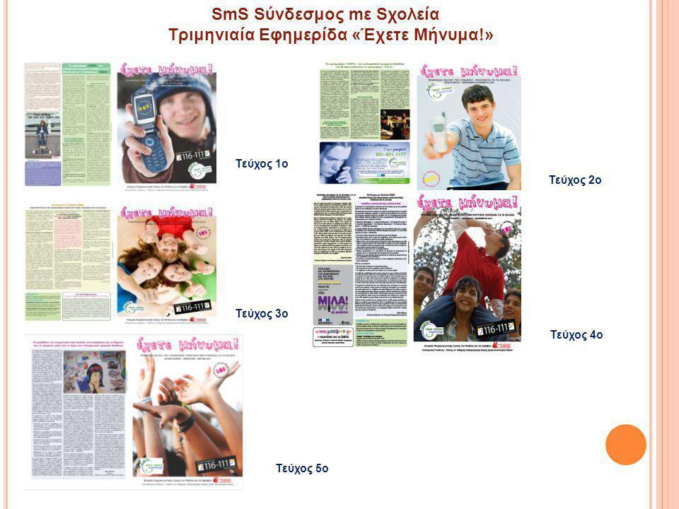 SmS Sύνδεσμος mε Sχολεία Τριμηνιαία Εφημερίδα «Έχετε Μήνυμα!» Τεύχος 1ο Τεύχος 2ο Τεύχος 3ο Τεύχος 4ο Τεύχος 5ο