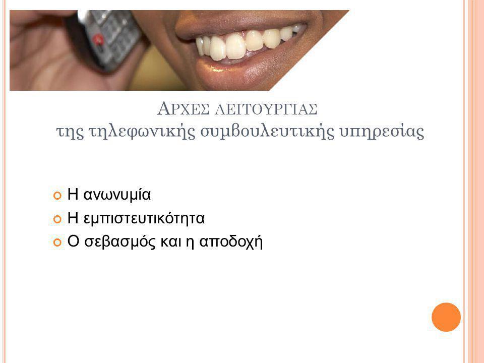 Α ΡΧΕΣ ΛΕΙΤΟΥΡΓΙΑΣ της τηλεφωνικής συμβουλευτικής υπηρεσίας Η ανωνυμία Η εμπιστευτικότητα Ο σεβασμός και η αποδοχή
