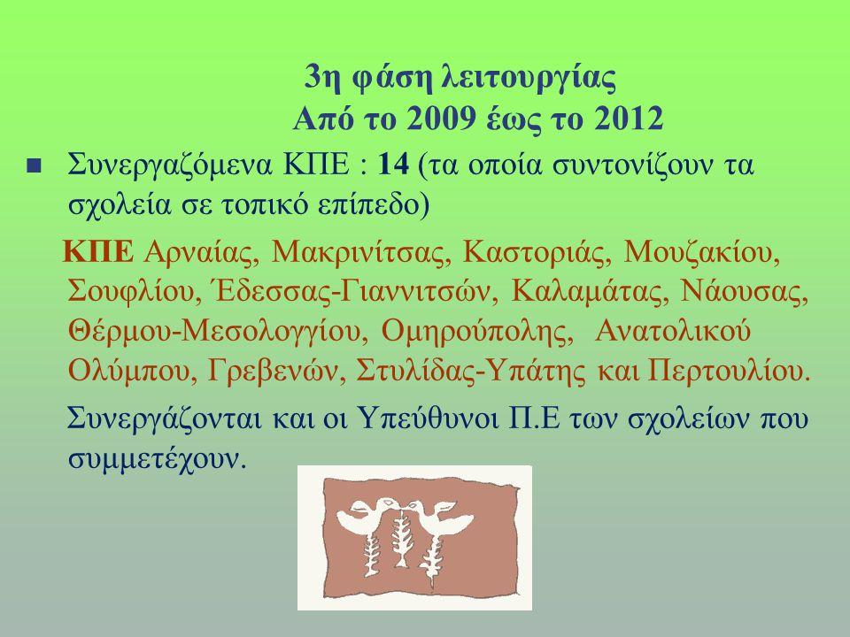 3η φάση λειτουργίας Από το 2009 έως το 2012  Συνεργαζόμενα ΚΠΕ : 14 (τα οποία συντονίζουν τα σχολεία σε τοπικό επίπεδο) ΚΠΕ Αρναίας, Μακρινίτσας, Καστοριάς, Μουζακίου, Σουφλίου, Έδεσσας-Γιαννιτσών, Καλαμάτας, Νάουσας, Θέρμου-Μεσολογγίου, Ομηρούπολης, Ανατολικού Ολύμπου, Γρεβενών, Στυλίδας-Υπάτης και Περτουλίου.