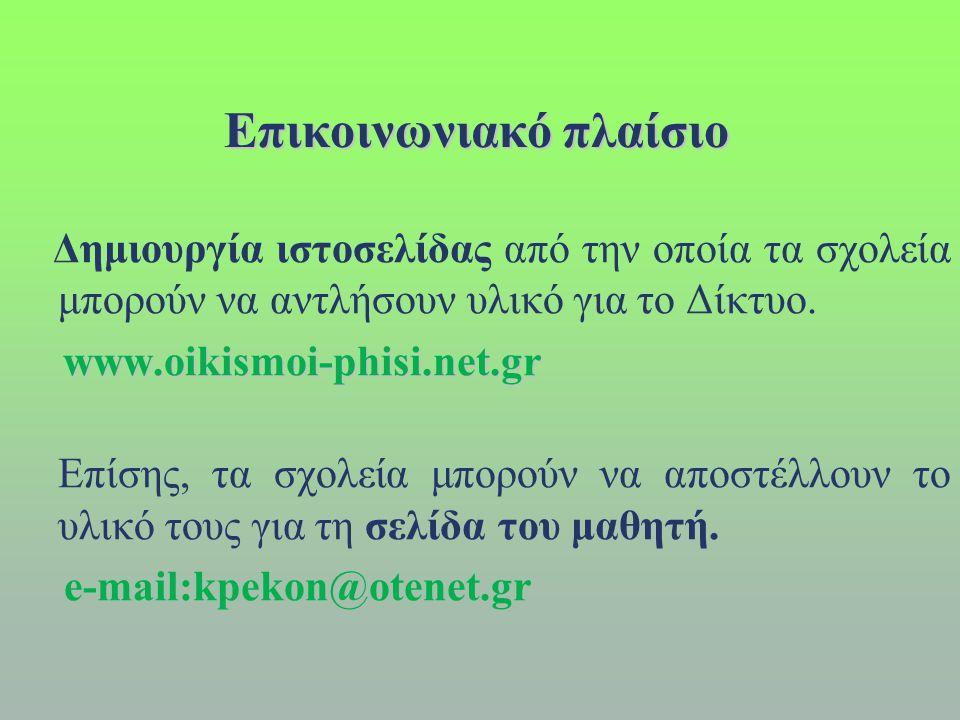 Επικοινωνιακό πλαίσιο Δημιουργία ιστοσελίδας από την οποία τα σχολεία μπορούν να αντλήσουν υλικό για το Δίκτυο.