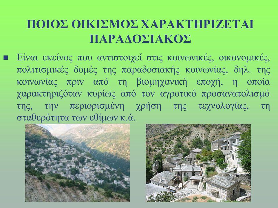 Παραδοσιακοί οικισμοί είναι εκείνοι, οι οποίοι διασώζουν χαρακτηριστικά της προβιομηχανικής κοινωνίας, η οποία ήταν κατά βάση αγροτοκτηνοτροφική.