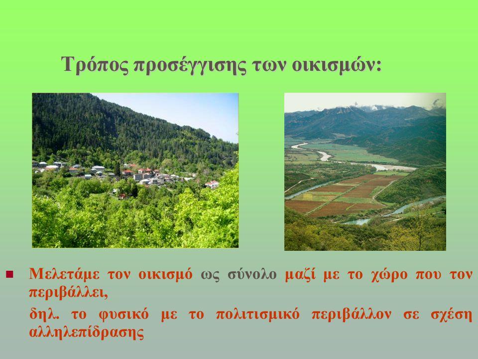 Τρόπος προσέγγισης των οικισμών:  Μελετάμε τον οικισμό ως σύνολο μαζί με το χώρο που τον περιβάλλει, δηλ.