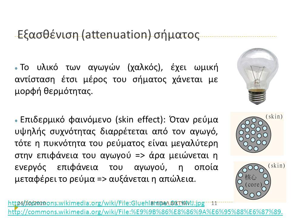 Εξασθένιση (attenuation) σήματος  Το υλικό των αγωγών ( χαλκός ), έχει ωμική αντίσταση έτσι μέρος του σήματος χάνεται με μορφή θερμότητας.  Επιδερμι