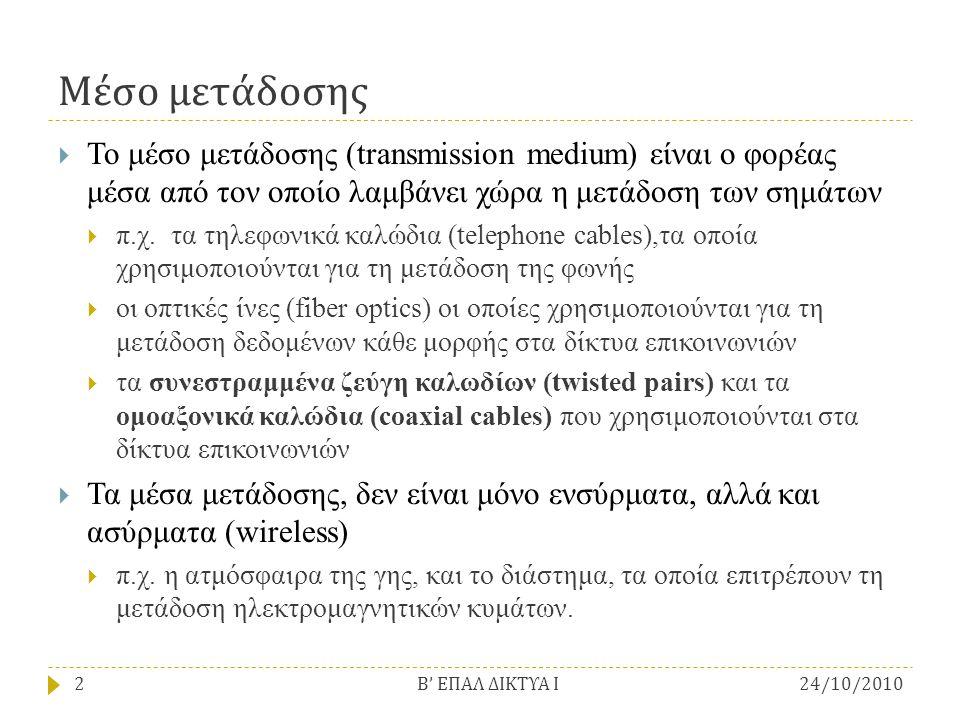 Μέσο μετάδοσης  Το μέσο μετάδοσης (transmission medium) είναι ο φορέας μέσα από τον οποίο λαμβάνει χώρα η μετάδοση των σημάτων  π.χ. τα τηλεφωνικά κ