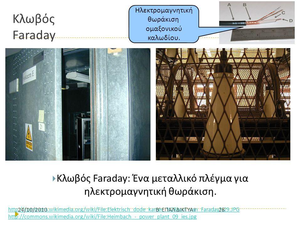 Κλωβός Faraday  Κλωβός Faraday: Ένα μεταλλικό πλέγμα για ηλεκτρομαγνητική θωράκιση. http://commons.wikimedia.org/wiki/File:Elektrisch_dode_kamer_%28k