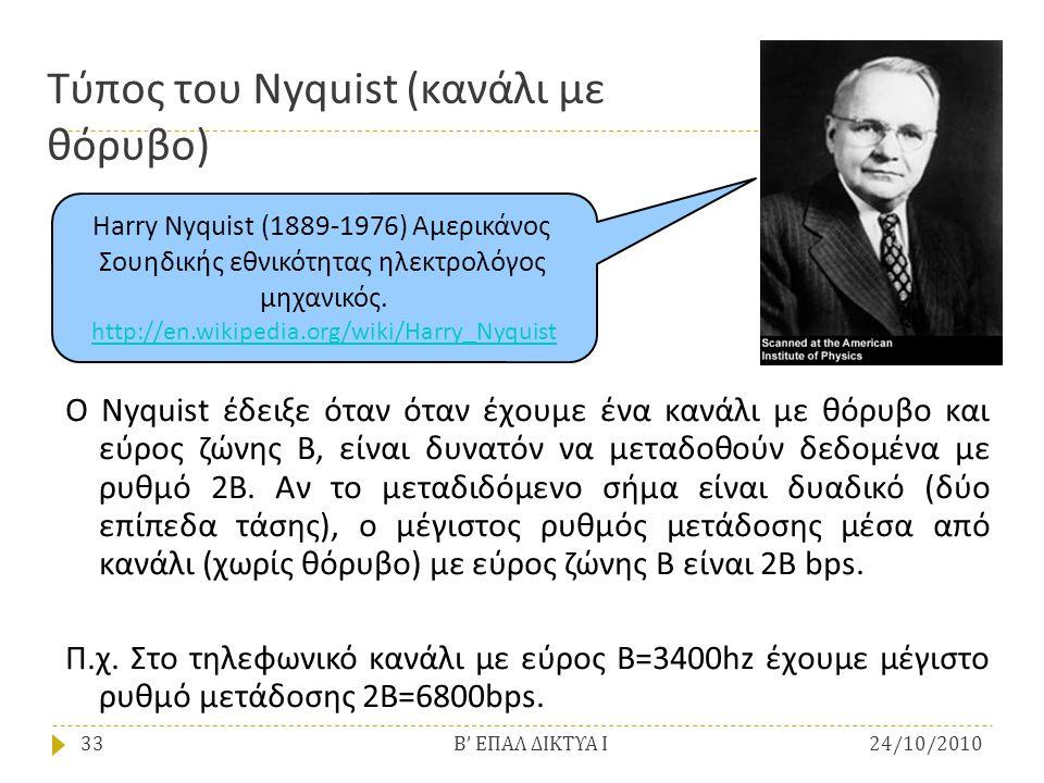 Τύπος του Nyquist (κανάλι με θόρυβο) O Nyquist έδειξε όταν όταν έχουμε ένα κανάλι με θόρυβο και εύρος ζώνης B, είναι δυνατόν να μεταδοθούν δεδομένα με