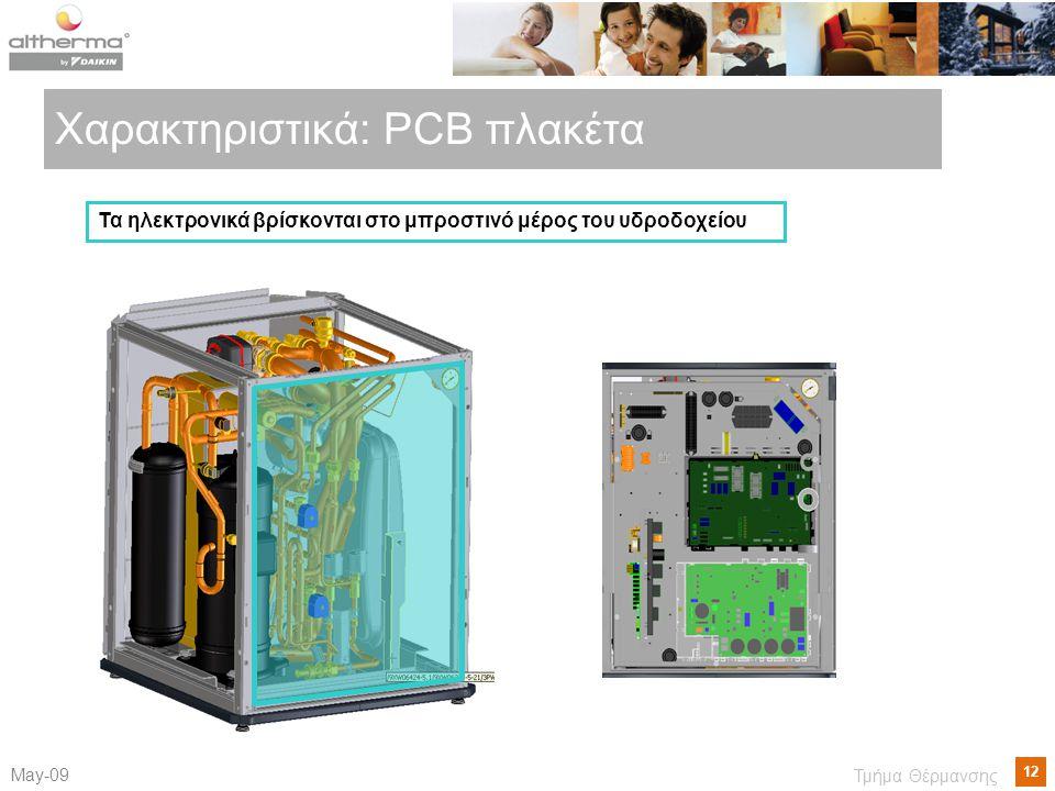 12 Μay-09 Τμήμα Θέρμανσης Χαρακτηριστικά: PCB πλακέτα Τα ηλεκτρονικά βρίσκονται στο μπροστινό μέρος του υδροδοχείου
