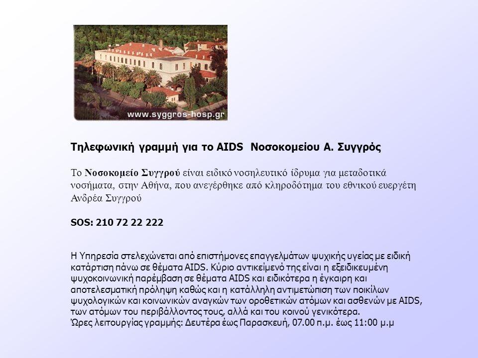 Τηλεφωνική γραμμή για το AIDS Νοσοκομείου Α. Συγγρός Το Νοσοκομείο Συγγρού είναι ειδικό νοσηλευτικό ίδρυμα για μεταδοτικά νοσήματα, στην Αθήνα, που αν
