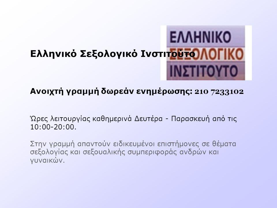 Ελληνικό Σεξολογικό Ινστιτούτο Ανοιχτή γραμμή δωρεάν ενημέρωσης: 210 7233102 Ώρες λειτουργίας καθημερινά Δευτέρα - Παρασκευή από τις 10:00-20:00.